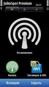 Смартфон Nokia E52 как WiFi точка доступа - Wi Fi